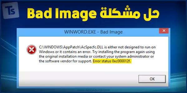 كيفية إصلاح خطأ 0xc000012f على ويندوز 10 [Bad Image]