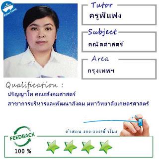 ครูพี่แฟง (ID : 13445) สอนวิชาคณิตศาสตร์ ที่กรุงเทพมหานคร
