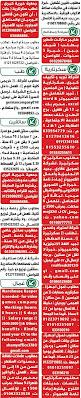 # وظائف خالية جريدة الوسيط عدد الاثنين جميع التخصصات 2020/09/21