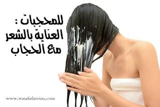 العناية بالشعر مع الحجاب