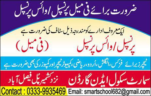 Principal, Vice Principal Required In Smart School Faisalabad 2017