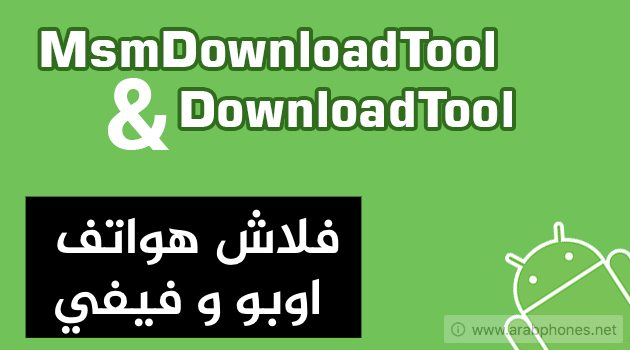 تحميل اداة MsmDownloadTool - فلاش اجهزة Oppo و Vivo