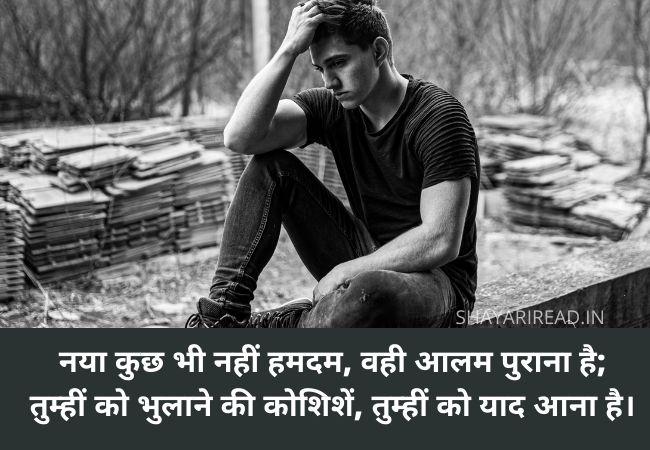 2 Line Dard Shayari In Hindi Font