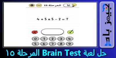 حل المرحلة 15 Brain Test
