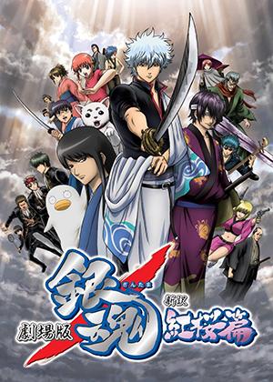 Gintama Movie 1: Shinyaku Benizakura-hen [Película] [HDL] 800MB [Sub Español] [MEGA]