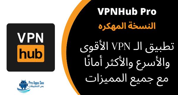 تحميل تطبيق VPNhub Premium مهكر للاندرويد