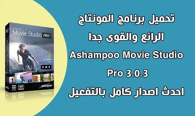 تحميل برنامج Ashampoo Movie Studio Pro 3.0.3 لتعديل الفيديو.
