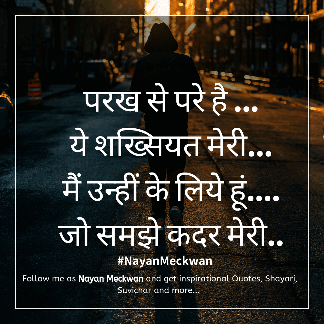 परख से परे है Parakh se pare Best Hindi Suvichar Shayari and Quotes images