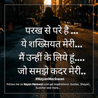 परख से परे है Parakh se pare Best Hindi Suvichar Shayari and Quotes images