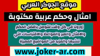 امثال وحكم عربية مكتوبة 2021 - الجوكر العربي