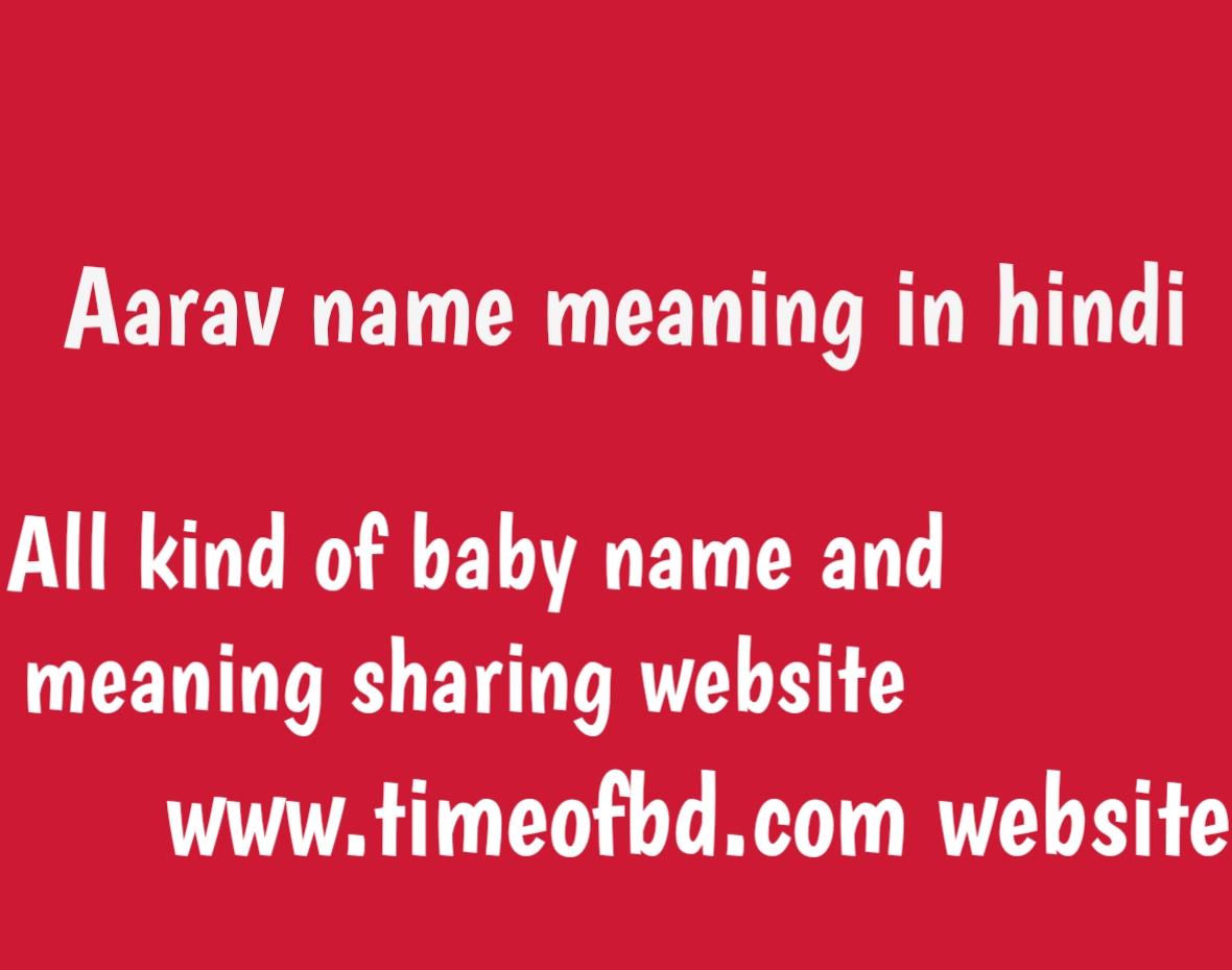 aarav name meaning in hindi, aarav ka meaning, aarav meaning in hindi dictionary, meaning of aarav in hindi