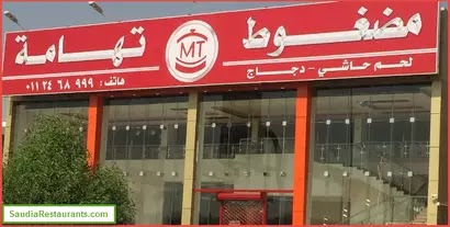 منيو فروع وأسعار مطعم مضغوط تهامه السعودية 2020
