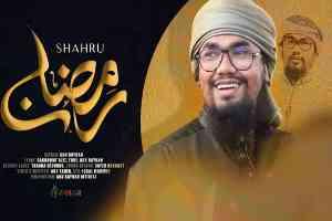 Shahru Ramadan (শাহরু রমাদান) Abu Rayhan Gojol lyrics | Mp3 download