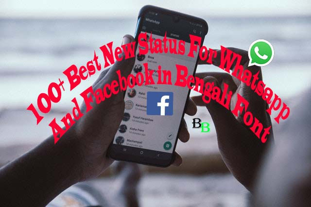 100+ New Status For Whatsapp & Facebook in Bengali Font-Love-Sad-Attitude