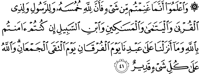 Surat Al Anfal Ayat 41