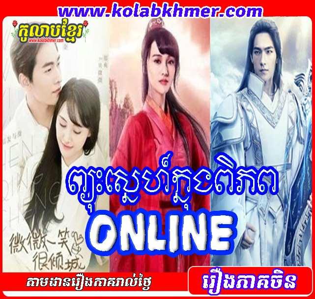 Pjus Sneah Knong Piphub Online