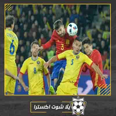 بث مباشر مباراة اسبانيا ورومانيا