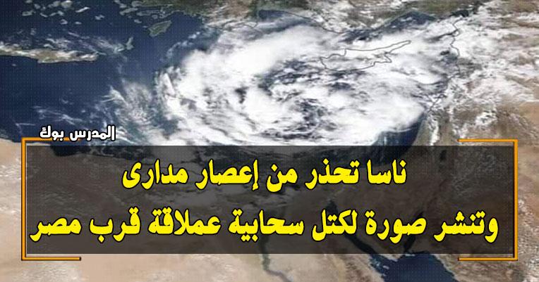 ناسا تحذر من إعصار مداري وتنشر صورة لكتل سحابية عملاقة قرب مصر