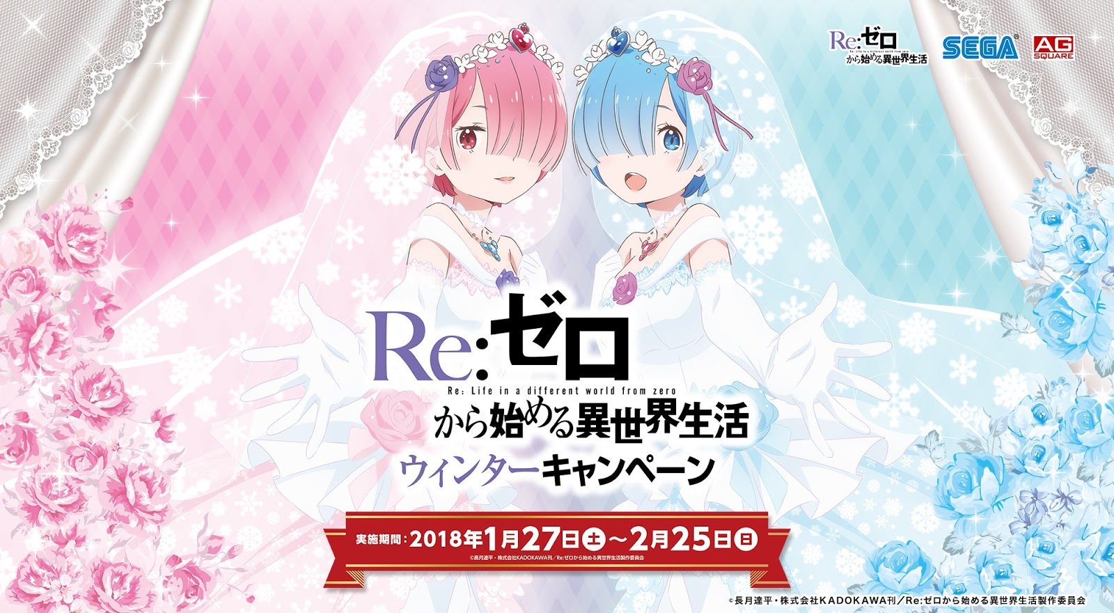 Ram y Rem del anime Re: Zero