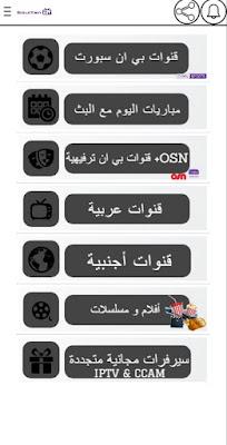 تحميل تطبيق السلطان SULTAN TV لمشاهدة القنوات المشفرة