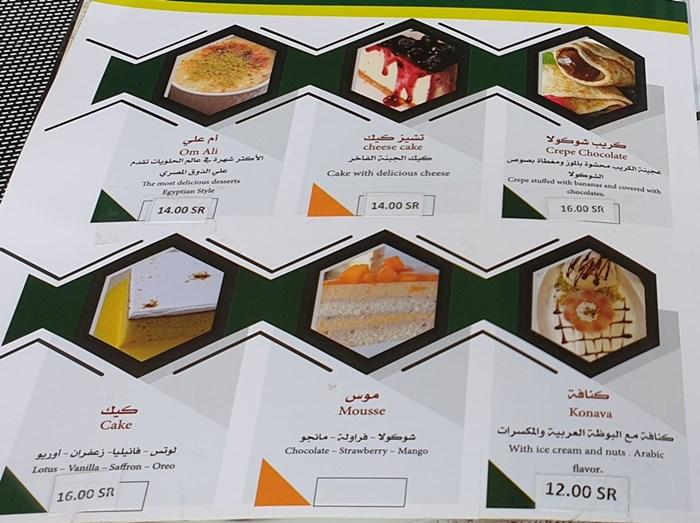 مطعم نارنج خميس مشيط وابها المنيو وارقام التواصل