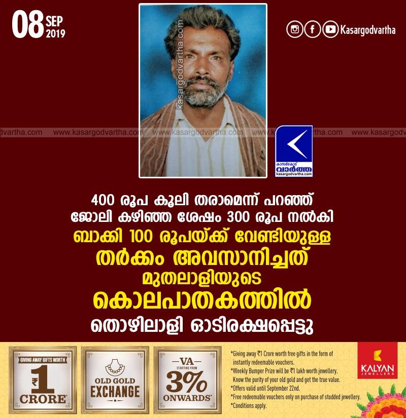 News, Karnataka, National, Murder, Police, Case, Investigation, Hospital, Mandya: Labourer kills employer for not paying Rs 100 wage