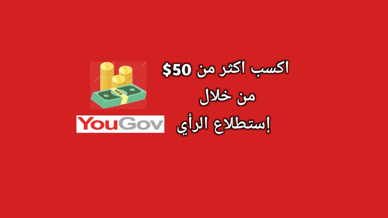 الربح من الانترنت اكثر من 50$ من خلال  الاستبيانات موقع يوغوف YuoGov