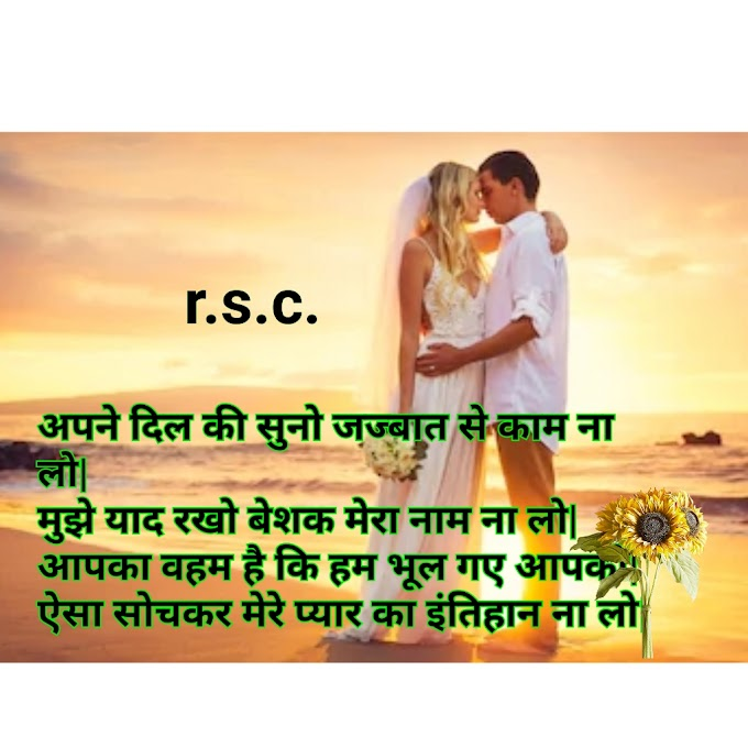 shayari on love in hindi