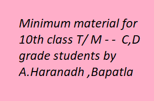 Minimum material for 10th class T/ M - -  C,D grade students by A.Haranadh ,Bapatla   10th class- Mathematics Page- AP SSC/AP 10th class Maths Materials ,Bitbanks ,Slowlerners materials  AP SSC/10th class Mathematics English and Telugu medium materials ,Maths, telugu  medium,English medium  bitbanks, Maths Materials in English,telugu medium , AP Maths materials SSC New syllabus ,we collect English,telugu medium materials like Sadhana study material ,Ananta sankalpam materials ,Maths Materials Alla subbarao ,DCEB Kadapa Materials ,CCE Materials, and some other materials...These are very usefull to AP Students to get good marks and to get 10/10 GPA. These Maths Telugu English  medium materials is also very usefull to Teachers and students in AP schools...  Here we collect ....Mathematics   10th class - Materials,Bit banks prepare by Our Govt Teachers ..Utilize  their services ... Thankyou...      Downloadinimum material for 10th class T/ M - -  C,D grade students by A.Haranadh ,Bapatla