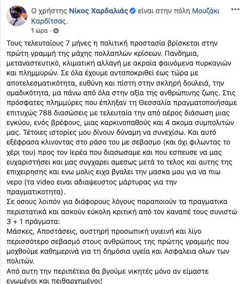 xardalias-den-filisa-to-xeri-tou-ierea-alla-to-raso-tou-orgismeni-anartisi