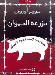 تحميل وقراءة رواية مزرعة الحيوان بصيغة pdf مجانا بروابط مباشرة