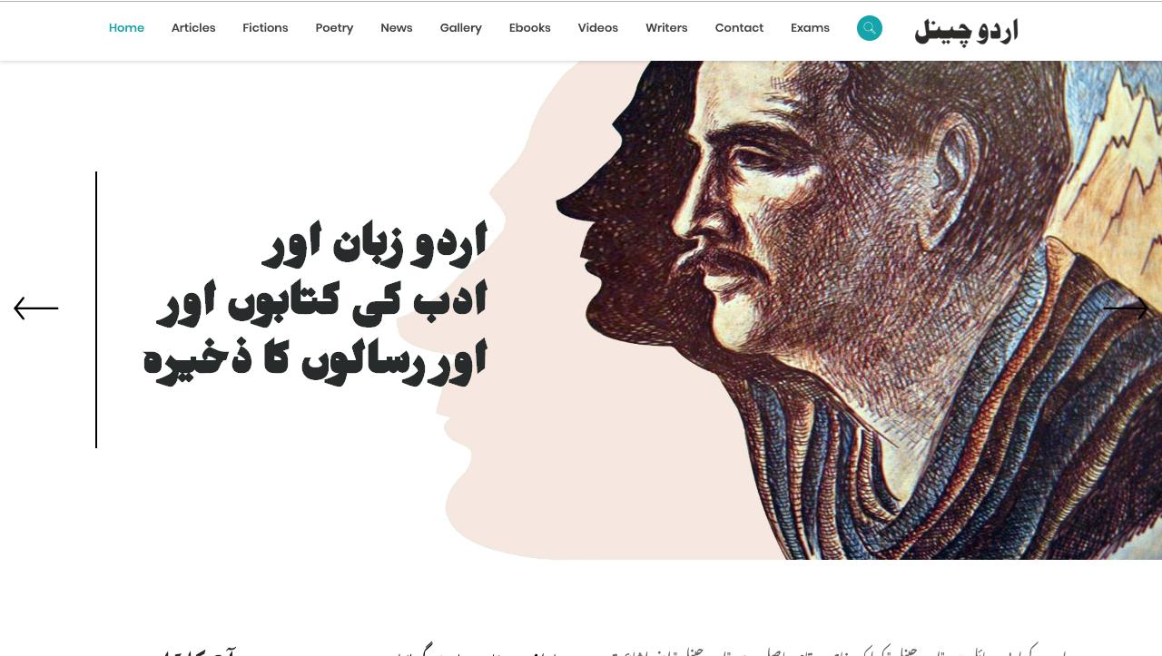Top 5 Urdu Websites 4