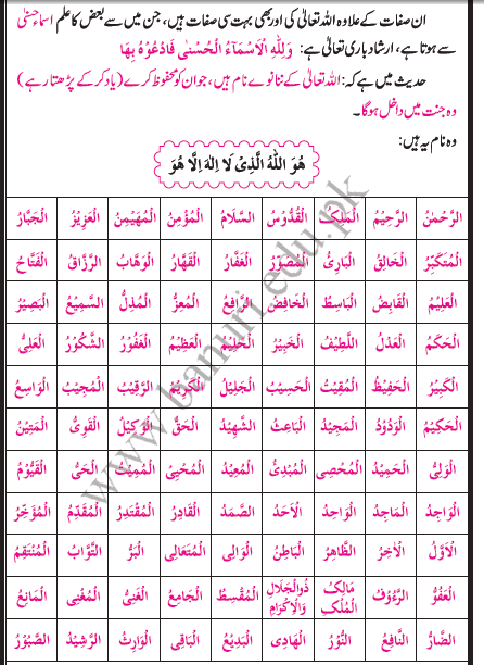 download asmaul husn