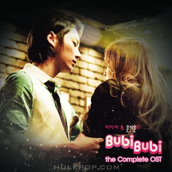 Various Artists – The Complete OST