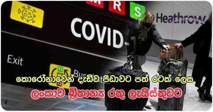 Srilanka to Britain red list