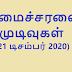 அமைச்சரவை முடிவுகள் (21 டிசம்பர் 2020)