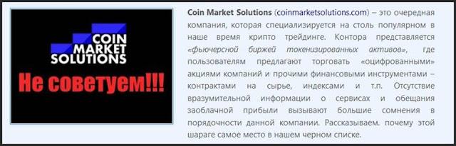 Coin Market Solutions – отзывы?
