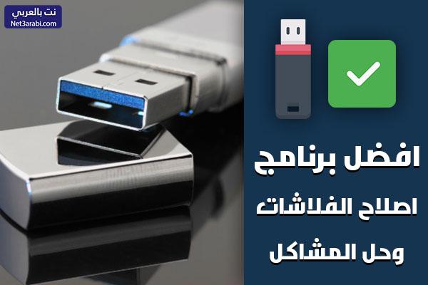تحميل افضل برنامج اصلاح الفلاشات مجاناً لحل جميع مشاكل USB