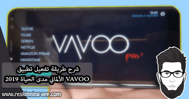 شرح طريقة تفعيل تطبيق VAVOO الألماني مدى الحياة 2019