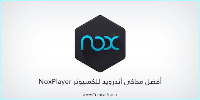 تنزيل برنامج نوكس بلاير أخر اصدار للكمبيوتر