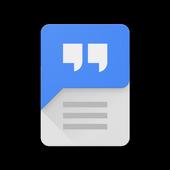 تحميل تطبيق تحويل النص إلى كلام من Google للأندرويد APK