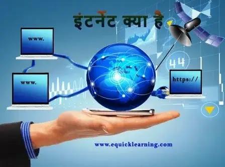 History of Internet in Hindi