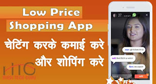 Low Price With Money Shopping App ki Jankari