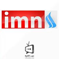 قناة العراقية الاخبارية Iraqia News بث مباشر