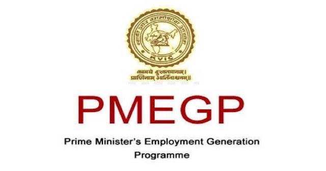 प्रधान मंत्री रोजगार सृजन कार्यक्रम (PMEGP)