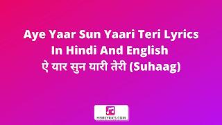 Aye Yaar Sun Yaari Teri Lyrics In Hindi And English - ऐ यार सुन यारी तेरी (Suhaag)