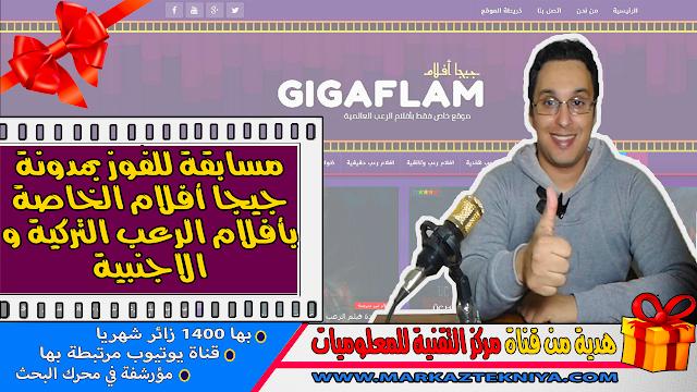 قريبا مسابقة للفوز بمدونة جيجا أفلام + قناة gigaflam official الخاصة بافلام الرعب