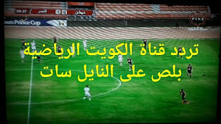 تردد قناة الكويت الرياضية بلص ktv sport plus على النايل سات