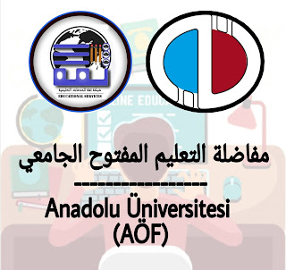 التعليم المفتوح في تركيا | جامعة اناضولو - Anadolu Üniversitesi