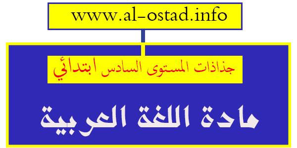جذاذات مادة اللغة العربية المستوى السادس ابتدائي